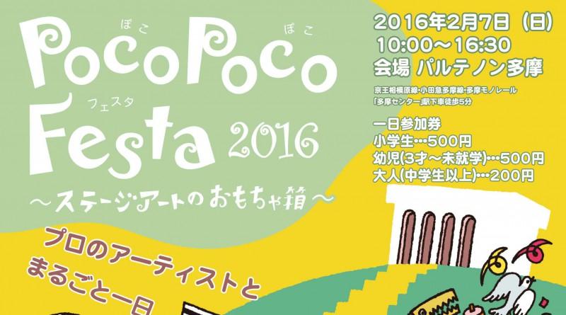 Poco Poco Festa 2016