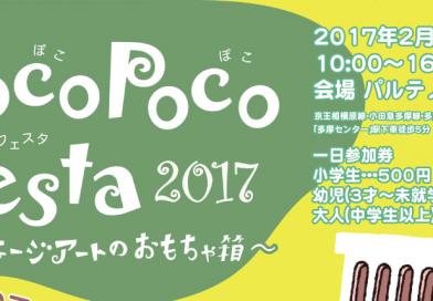 PocoPocoFesta2017