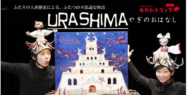 終了しました【定例鑑賞会】URASHIMA