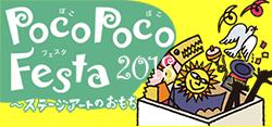 PocoPocoFesta