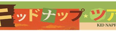 「キッドナップツアー」12月17日(日)14:00~!