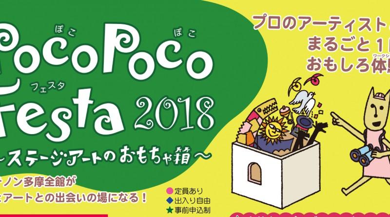 2018ぽこA4掲示チラシ