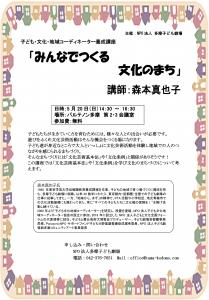 2018コーディネーター講座(森本真也子氏)カラーチラシ2