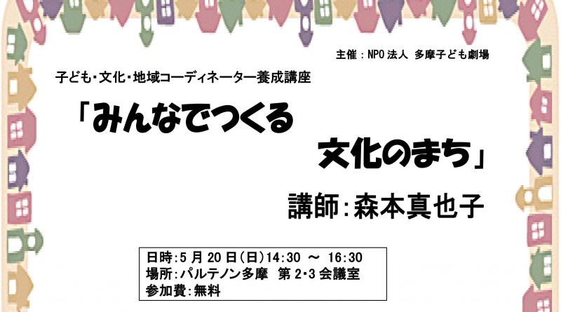 2018コーディネーター講座(森本真也子氏)カラーチラシ