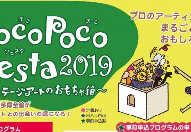 PocoPocoFesta2019