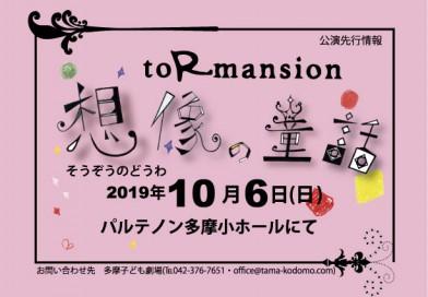 to R mansion「想像の童話」10月6日パルテノン多摩