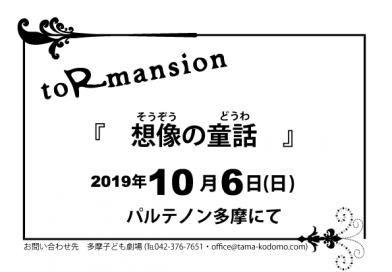 to R mansion「想像の童話」