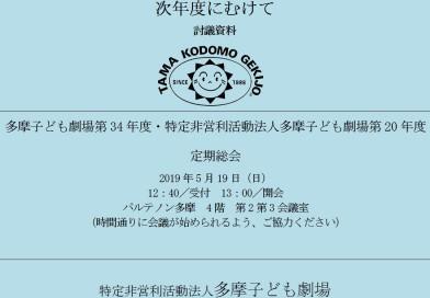 多摩子ども劇場 第34年度 定期総会