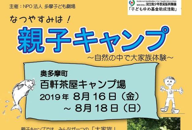 親子キャンプ2019