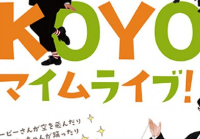 KOYOマイムライブ!! 9月13日!!