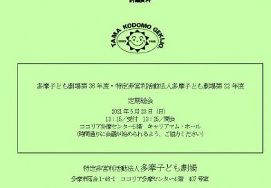 多摩子ども劇場 第36年度 定期総会