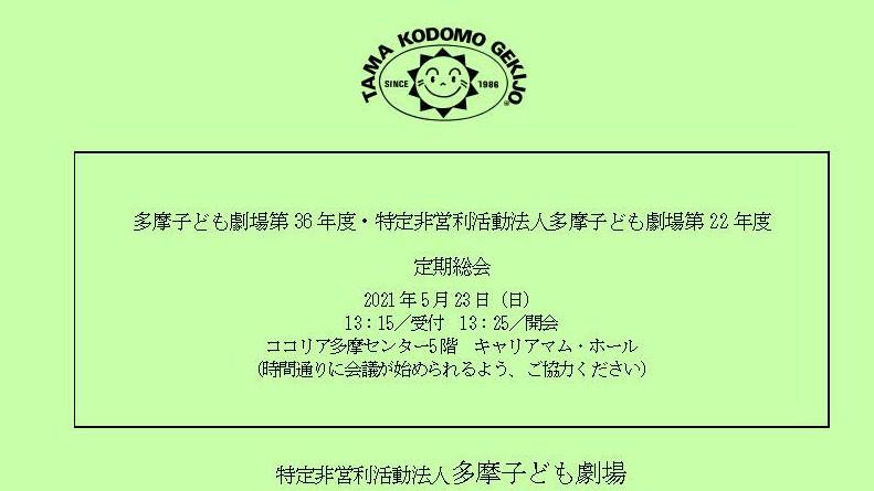 ★00P 討議資料2021-扉-210404