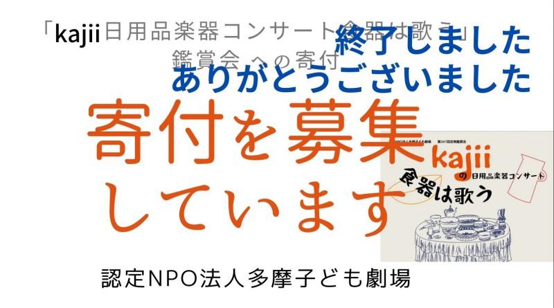 「kajii日用品楽器コンサート食器はうたう」 鑑賞会 への寄付 (2)