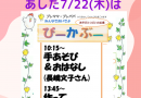 ぴーかぶー 7月22日(木)