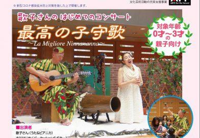 「歌子さんのはじめてのコンサート~最高の子守歌」10月11日
