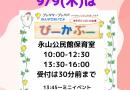 ぴーかぶー 9月9日(木)